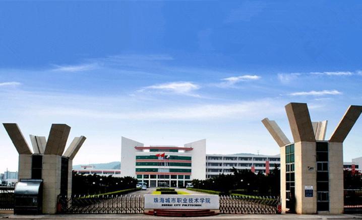 珠海市城市职业技术学院